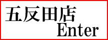 五反田店入口アイコン